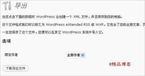 三种直接备份WordPress博客数据库的方法