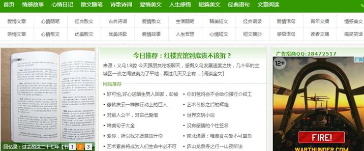 wordpress文章主题 绿色清新风格博客文章阅读网 新闻资讯wp模板