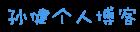 孙健个人博客,微信支付宝小程序开发,wordpress教程,YII教程,wp主题,wordpress仿站,php程序,网站制作开发